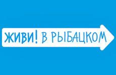 Официальный сайт жилого комплекса «Живи! В Рыбацком»