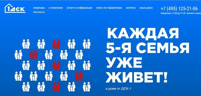 Официальный сайт ДСК 1