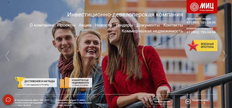 О компании на официальном сайте ГК «МИЦ»