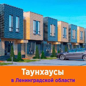 Выбор таунхауса в СПб и Ленобласти
