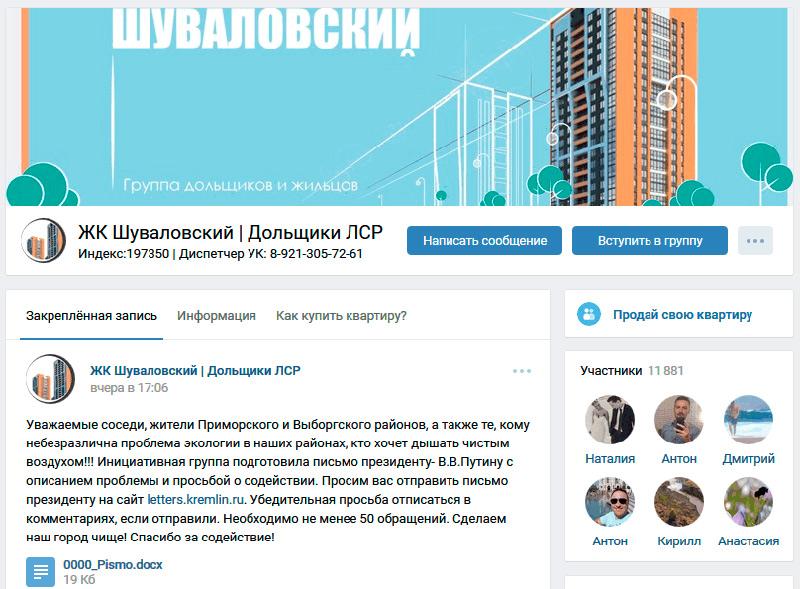 Группа Во Контакте ЖК «Шуваловский»