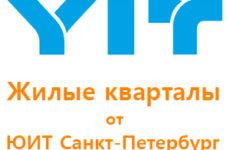 Застройщик «ЮИТ Санкт-Петербург» и его проекты