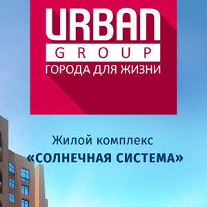 Компания Урбан Групп и её «Солнечная система»