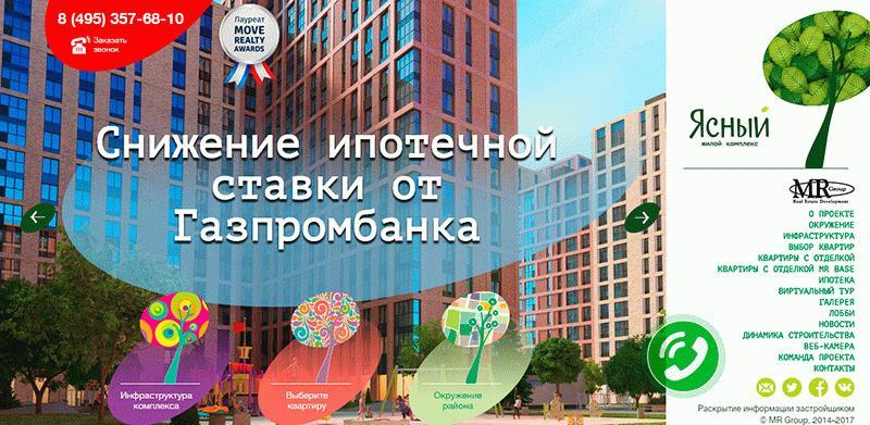 """Комфортное жилье в ЖК """"Ясный"""" в Москве"""