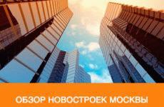 Обзор цен и качества новостроек Москвы
