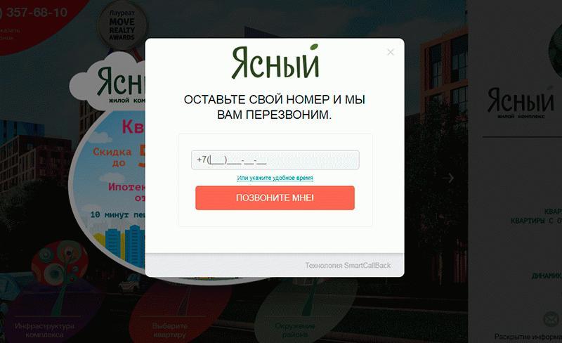 Обратный звонок по выборе квартир в ЖК Ясный в Москве