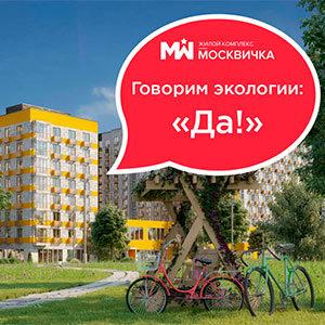 Отзывы покупателей и цены на квартиры в ЖК «Москвичка»