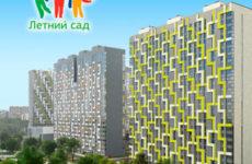 Оценка качества жилого квартала «Летний сад»