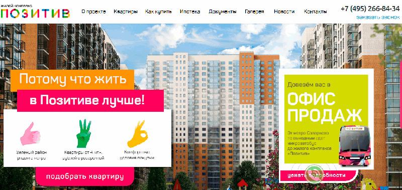 Преимущества квартир возле станции метро «Румянцево»