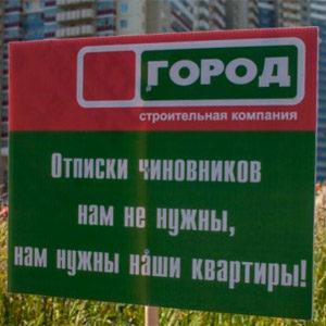 Сообщество дольщиков ГК «Город» В-Контакте