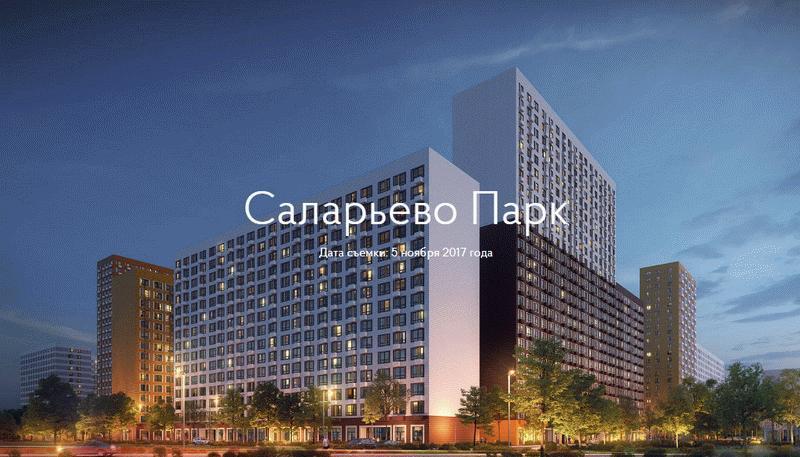 Благоустроенный микрорайон «Саларьево Парк» в Подмосковье