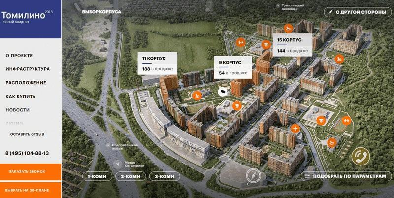 План застройки ЖК «Томилино»