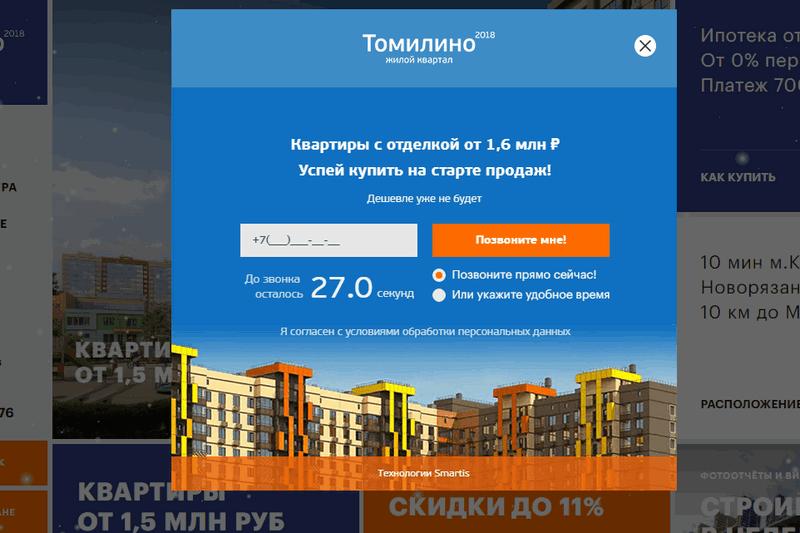 Квартиры в ЖК «Томилино» от 1,5 млн рублей