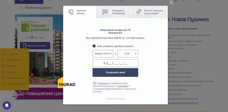 Форма обратного звонка для выбора квартир в ЖК «Новое Пушкино»