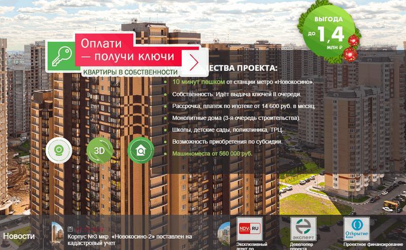 Преимущества проекта «Новокосино-2»