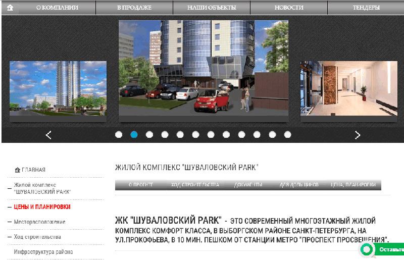 "Сайт застройщика ЖК ""Шуваловский парк"""