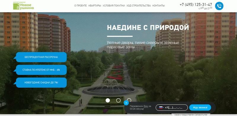 "Ставки по ипотеке для квартир в ЖК ""Новое Пушкино"""