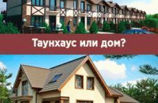Что такое таунхаус и чем он отличается от дома