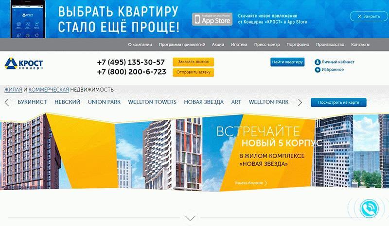 Главная страница сайта компании «Крост»
