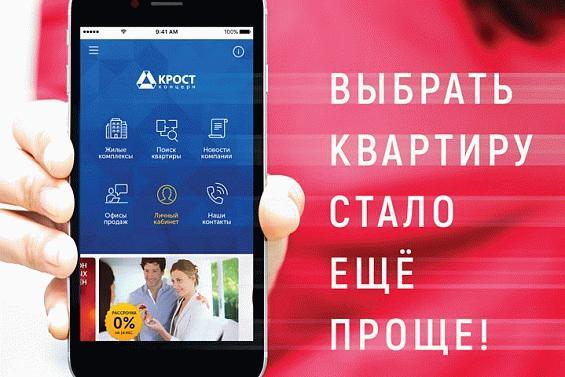 """Мобильное приложение от концерна """"Крост"""" для выбора квартир"""