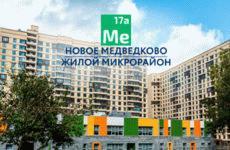 «Новое Медведково» от ГК «Инград» («Домус финанс»)