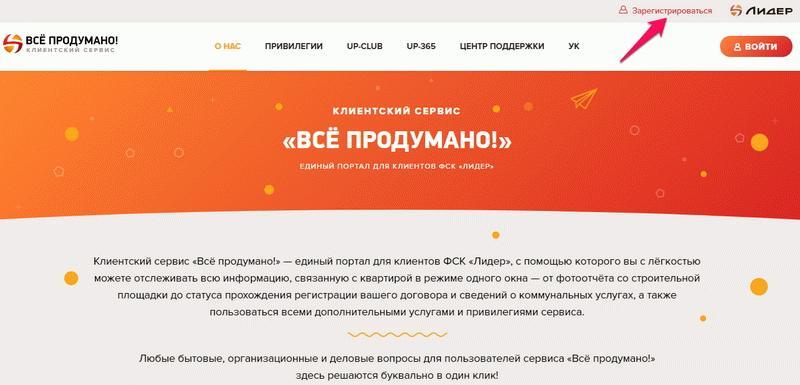 """Главная страница портала """"Все продумано"""""""