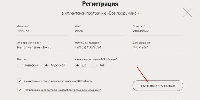 """Регистрация в клиентской программе """"Все продумано"""""""
