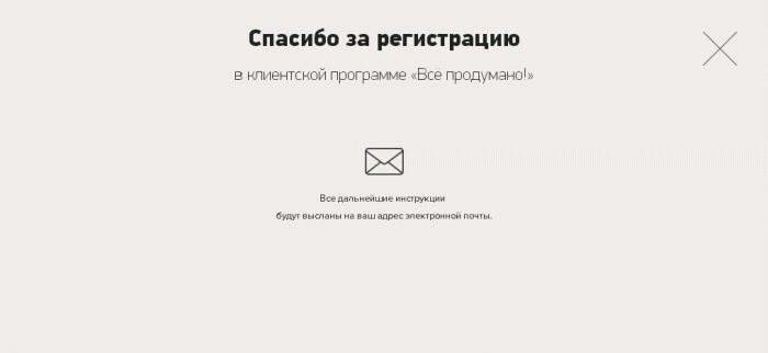 """Уведомление об успешной регистрации на портале """"Все продумано"""""""