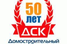 Воронежский ДСК — застройщик, заслуживающий доверия