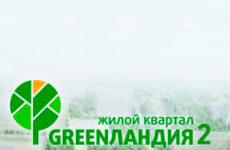 ЖК «ГренЛандия» на официальном сайте «Сетл Сити»