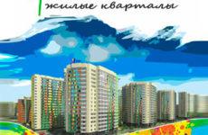 ЖК «Краски лета» — официальный сайт и мнение дольщиков