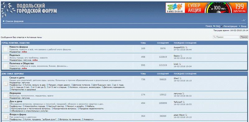 Интернет страница Форума Подольска