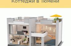 Как недорого купить дом или коттедж в Тюмени
