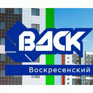 Квартиры от ВДСК в Воскресенске