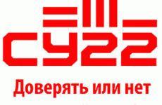 Компания СУ22 — доверять или нет застройщику?