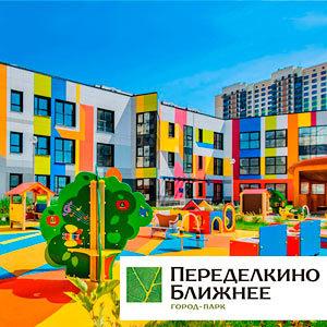 Концепция город-парка «Переделкино Ближнее»