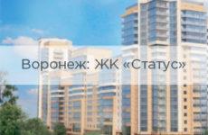 Масштабный и комфортный ЖК «Статус» в Воронеже