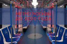 Развитие метро Москвы — новые и строящиеся станции