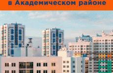 Покупка квартиры в Академическом — цены и застройщики