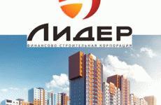 Чем порадует москвичей ФСК «Лидер»
