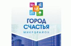 «Город Счастья» в Домодедово и его официальный сайт