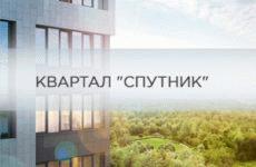 «Спутник» в Строгино — квартал для жизни