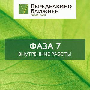 Обзор новостроек в НовоПеределкино от застройщиков