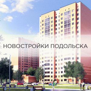 Обзор предложений в новостройках Подольска