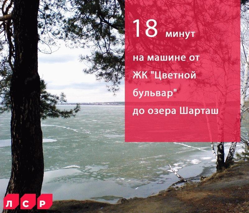 """Озеро""""Шарташ"""" возле ЖК """"Цветной Бульвар"""""""