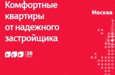 Официальный сайт и личный кабинет ЛСР в Санкт-Петербурге