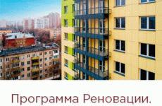 Очередность сноса домов по программе реновации в Москве