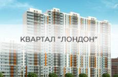 Параметры ЖК «Лондон» в Кудрово