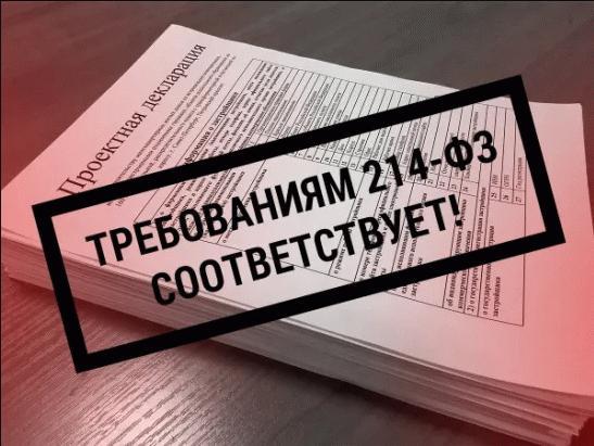 Проектная декларация по 214 ФЗ