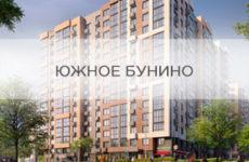 Скидки и цены на квартиры от «МИЦ» в «Южном Бунино»